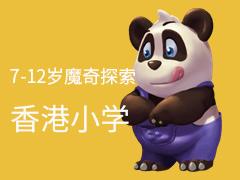 魔奇英语7-12岁魔奇探索香港小学英语课程