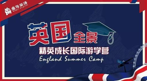 魔奇英语魔奇英语北美加拿大国际游学营顺