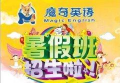 魔奇英语魔奇少儿英语暑假班招生报名开始